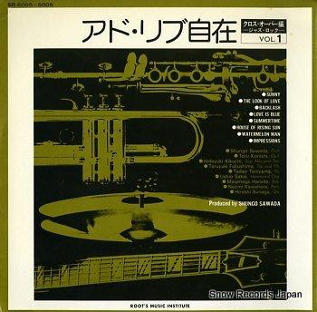 V/A ad lib jizai, crossover hen jazz rock vol.1