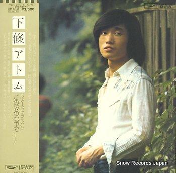 SHIMOJO, ATOM first album, konosaka no tochude