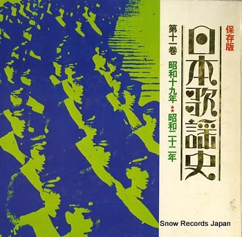 V/A nippon kayoshi dai 11shu showa19-22nen