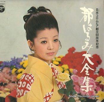 MIYAKO, HARUMI daizensyu