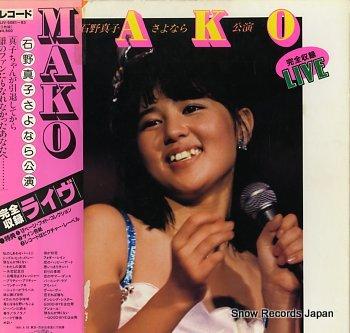 ISHINO, MAKO sayonara koen / kanzensyuroku live