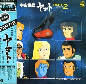 YAMATO PART2 tv original bgm colection