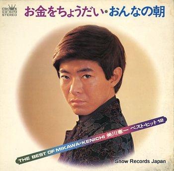 MIKAWA, KENICHI best of, the
