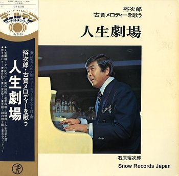 ISHIHARA, YUJIRO koga melodyo utau, jinsei gekijo
