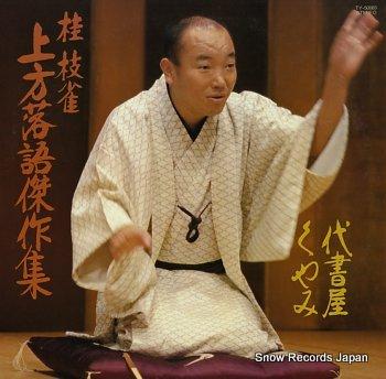 KATSURA, SHIJAKU kamigatarakugo kessakusyu, daisyoya, kuyami