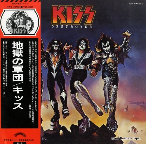 KISS destroyer