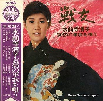 SUIZENJI, KIYOKO sorrowful war songs of suizenji kiyoko