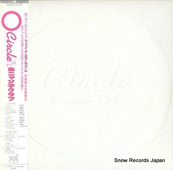 ONYANKO CLUB circle