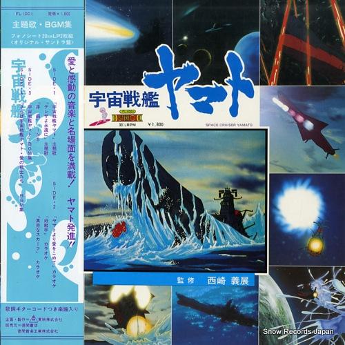 SPACE CRUISER YAMATO shudaika bgmshu