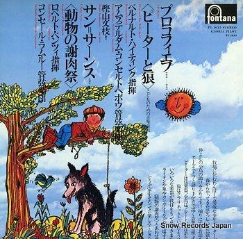 HAITINK, BERNARD prokofiev; peter and the wolf, op.67