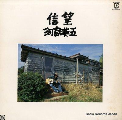 KAWASHIMA, EIGO shinbo
