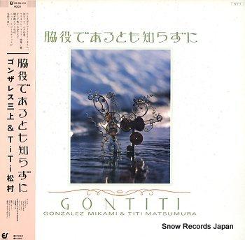 GONTITI wakiyaku de arutomo shirazuni