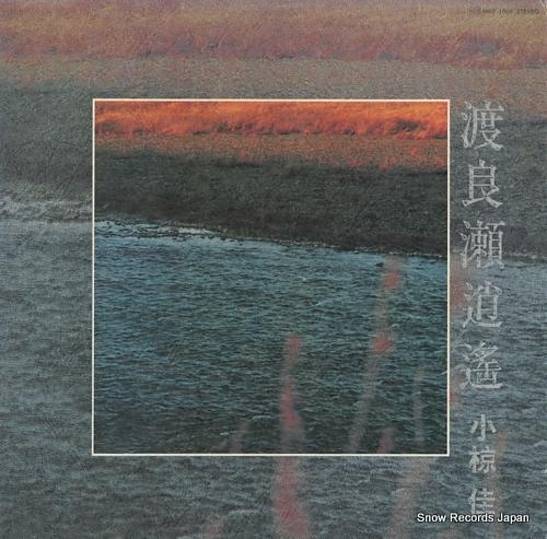 OGURA, KEI watarase shoyo MKF1009 - front cover