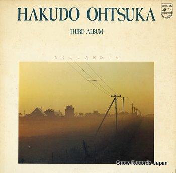 大塚博堂 もう少しの居眠りを Vinyl Records