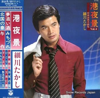 HOSOKAWA, TAKASHI minato yakei shouwa enka meikyokusyuu vol.4
