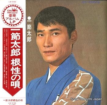 HITOFUSHI, TAROU konjou no uta