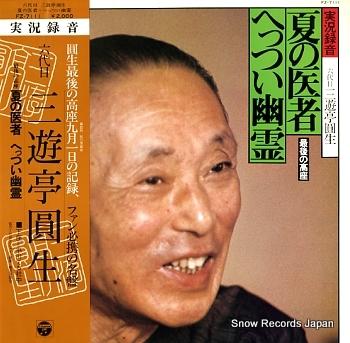 SANYUUTEI, ENSHOU natsu no isha / hettsui yuurei