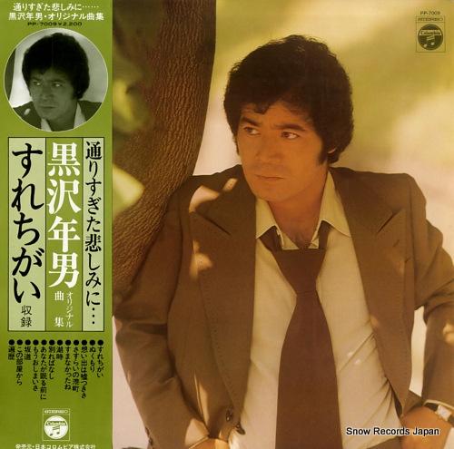 KUROSAWA, TOSHIO toori sugita kanashimi ni... PP-7009 - front cover
