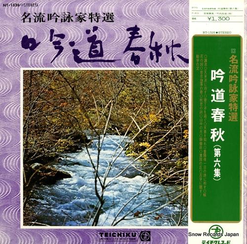 V/A gindou shunjyuu dai 6 shu NT-1326 - front cover