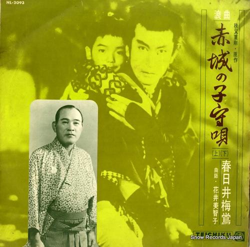 KASUGAI, BAIOU akagi no komori uta NL-2093 - front cover