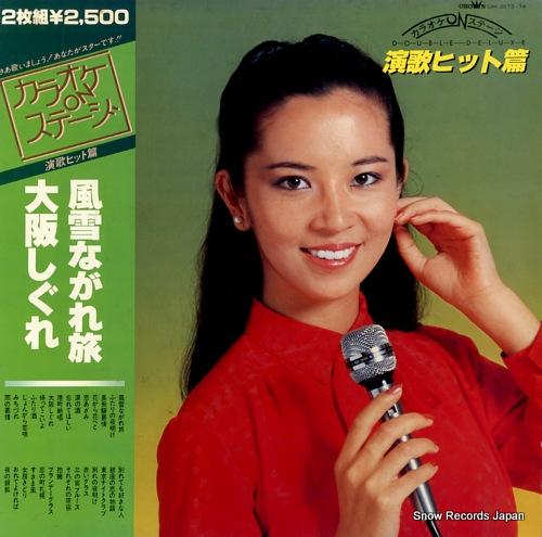 V/A カラオケonステージ・演歌ヒット篇 GWK-2073-74