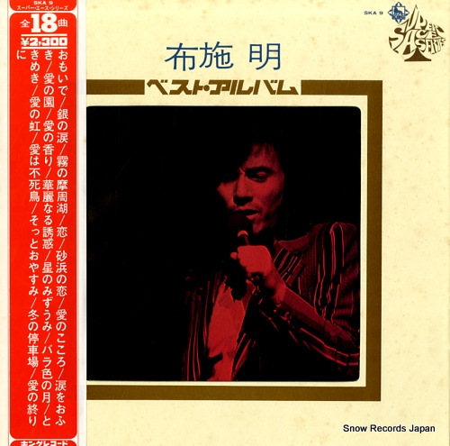 FUSE, AKIRA best album SKA9 - front cover