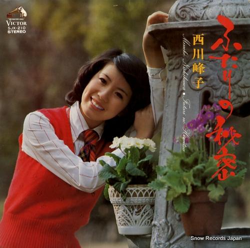 NISHIKAWA, MINEKO futari no himitsu SJX-210 - front cover