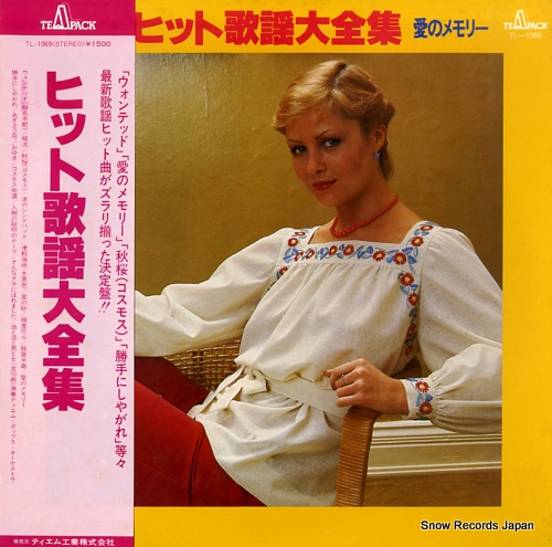 THIEMU POPS ORCHESTRA hit kayo daizensyu / wanted - ai no memory TL-1069 - front cover