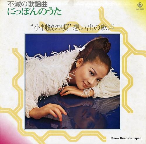 V/A kobanzame no uta omoide no utagoe NAS-2204 - front cover