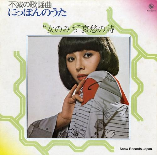V/A onna no michi aishu no uta NAS-2208 - front cover