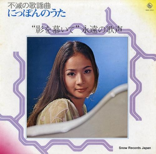 V/A kage wo shitaite eien no utagoe NAS-2201 - front cover