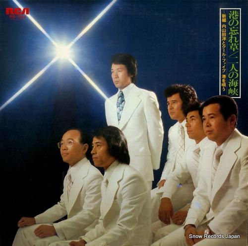 UCHIYAMADA, HIROSHI, AND COOL FIVE minato no wasuregusa / futari no kaikyo RVL-7043 - front cover