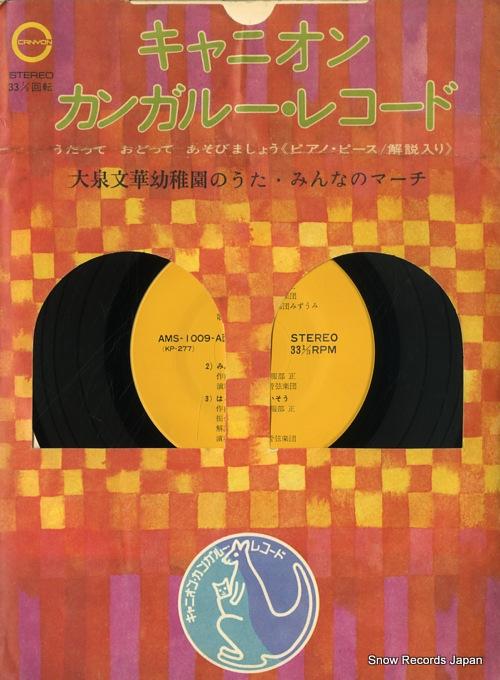 V/A oizumibunkayochien no uta ・ minna no march AMS-1009 - front cover