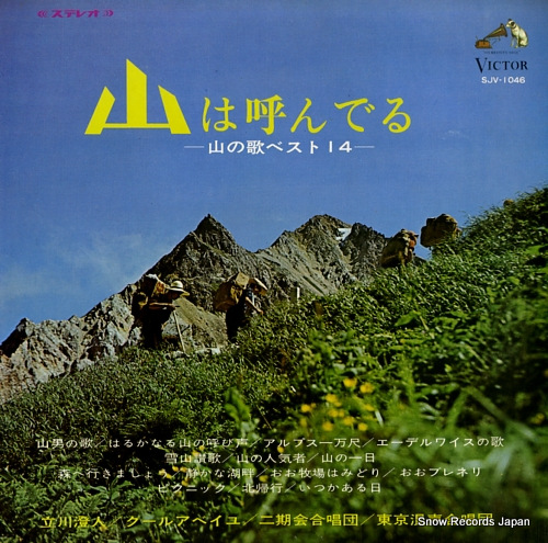 V/A yama wa yonderu - yama no uta best14 SJV-1046 - front cover