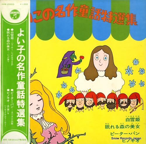 V/A よい子の名作童話特選集 KKM-20053