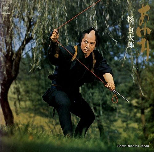 SUGI, RYOTARO ayumi 38AH348-9 - front cover