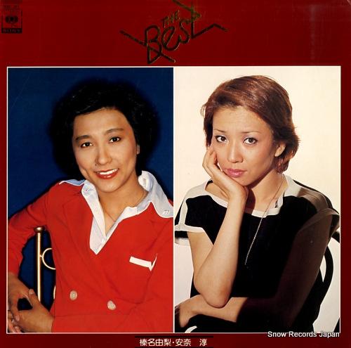 HARUNA, YURI / JUN ANNA the best 25AH311 - front cover