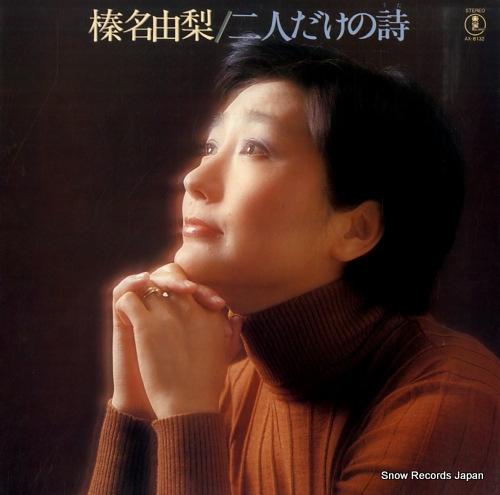 HARUNA, YURI futaridake no uta AX-8132 - front cover