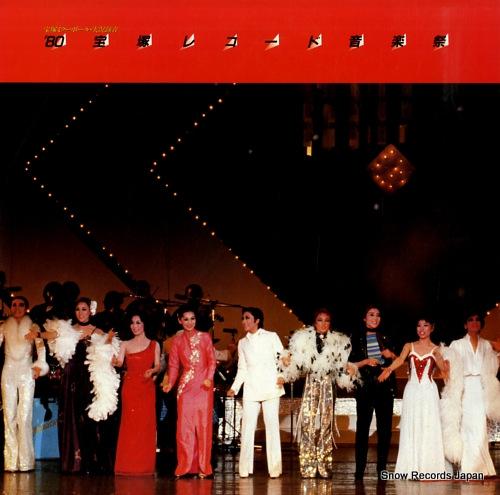 TAKARAZUKA MIRROR BALL '80 takarazuka record ongakusai 40AH966-7 - front cover