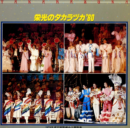 TAKARAZUKA KAGEKIDAN eiko no takarazuka '80 25AH925 - front cover