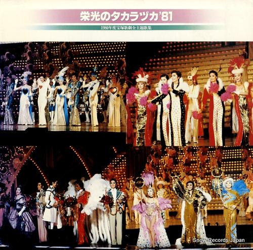 TAKARAZUKA KAGEKIDAN eiko no takarazuka '81 25AH1130 - front cover