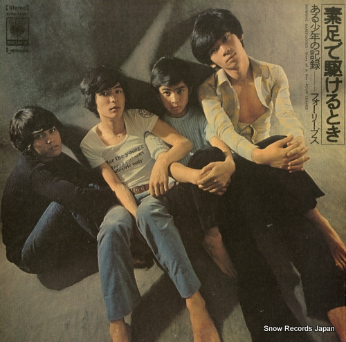 FOUR LEAVES running barefooted - story of a boy SOND66037 - front cover