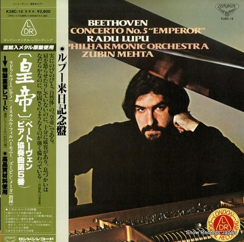 LUPU, RADU beethoven; piano concerto no.5