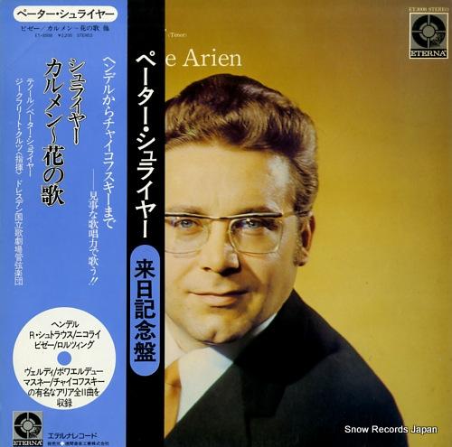 ピーター・シュライヤー カルメン・花の歌 ET-3008