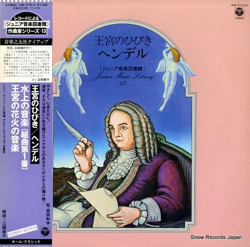 MUNCLINGER, MILAN handel oukyu no hibiki OW-7113-S - front cover