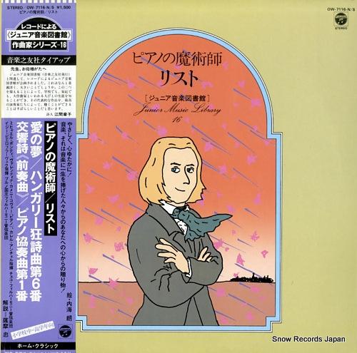BELOHLAVEK, JIRI piano no majutsushi liszt OW-7116-N - front cover