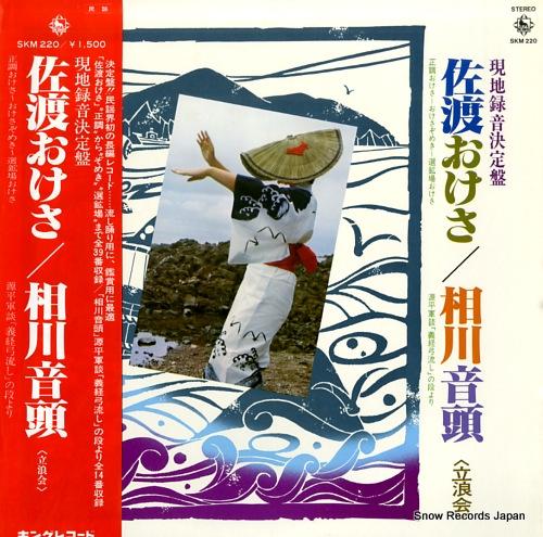 TATSUNAMIKAI sado okesa / aikawa ondo SKM220 - front cover