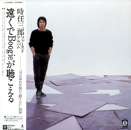TOKITO, SABURO toku de boogie ga kikoeru L-12520Y - front cover