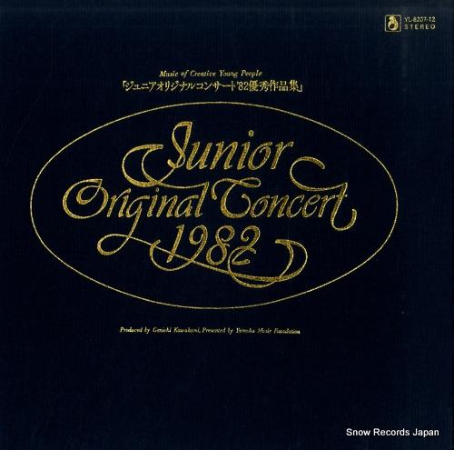 V/A junior original concert 1982 YL-8207-12 - front cover