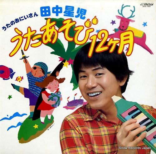 TANAKA, SEIJI hoiku no tame no utaasobi 12 kagetsu SKX-1067 - front cover